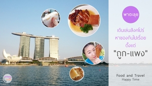 SINGAPORE-travel-food-shopping-traveloka-booking-hotel-hostel-flight-s