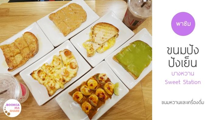 food-bangwan-sweet-station