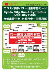 kyoto-bus-one-day-pass