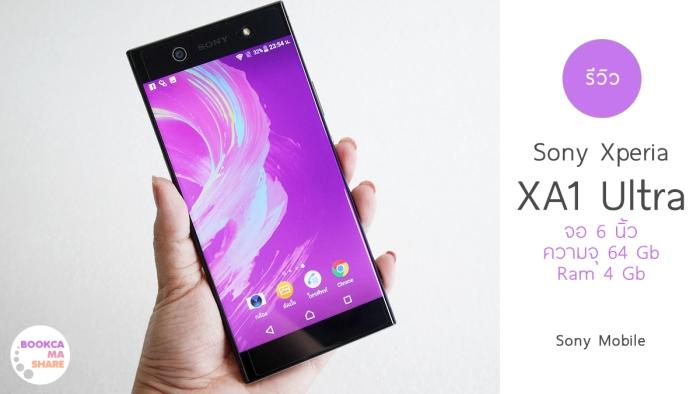 mobile-sony-xperia-xa1-ultra