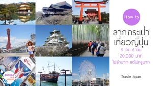 Travel-japan-save-trip-low-cost-pantip-s