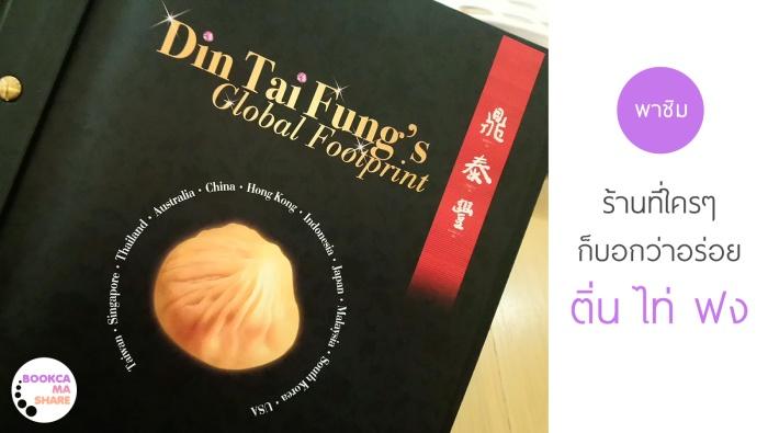 din-tai-fung-food-review-pantip