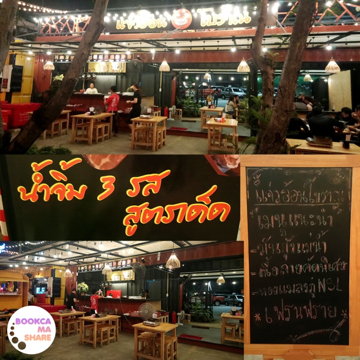 food-shabu-thai-pantip-wongnai-review-01