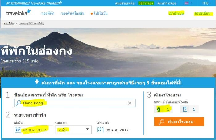 hong-kong-travel-review-backpack-plan-pantip-traveloka-01-01