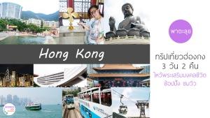 hong-kong-travel-review-backpack-plan-pantip-traveloka