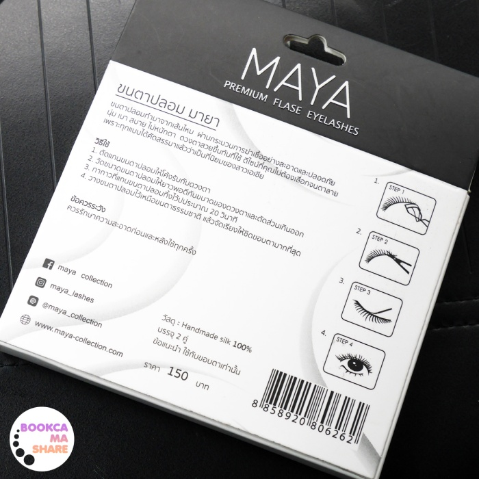 maya-cosmatic-eyelash-waterproof-makeup-jeban-pantip-02