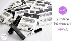 maya-cosmatic-eyelash-waterproof-makeup-jeban-pantip-s