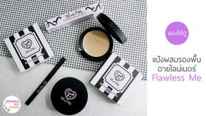 review-makeup-cosmatic-flawless-me-onn-baby-jeban-pantip-s