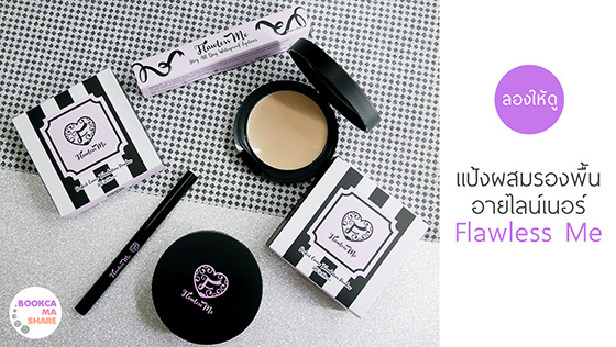 review-makeup-cosmatic-flawless-me-onn-baby-jeban-pantip-s