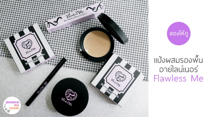 review-makeup-cosmatic-flawless-me-onn-baby-jeban-pantip