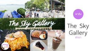 the-sky-gallery-pattaya-food-restaurant-review-pantip-wongnai-thailand