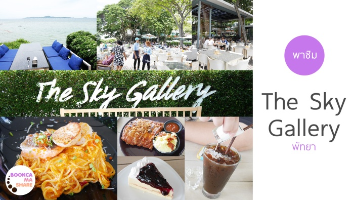 the-sky-gallery-pattaya-food-restaurant-review-pantip-wongnai-thailand