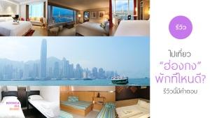 hong-kong-travel-review-hotel-hostel-pantip-traveloka-main-s