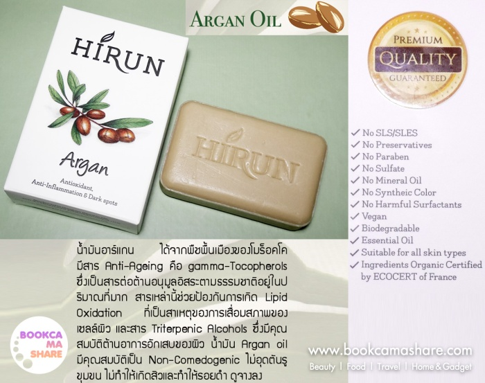 review-hirun-nationral-soap-jeban-pantip-premium02