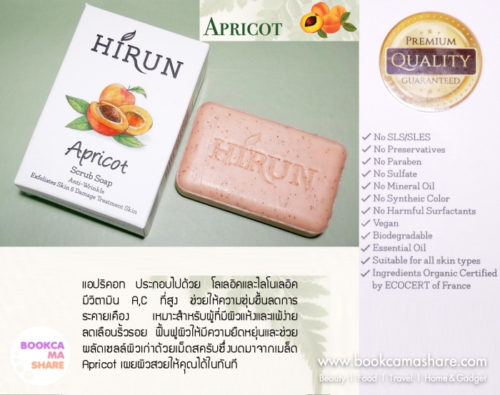 review-hirun-nationral-soap-jeban-pantip-premium03