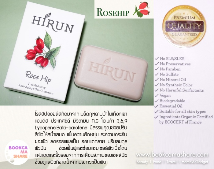 review-hirun-nationral-soap-jeban-pantip-premium04