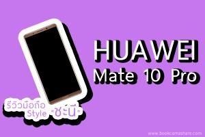 huawei-mate-10-pro-2