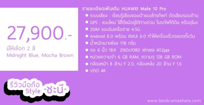 huawei-mate-10-pro-detail-10