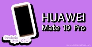 huawei-mate-10-pro