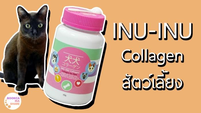 inu-inu-collagen-for-pet-pantip