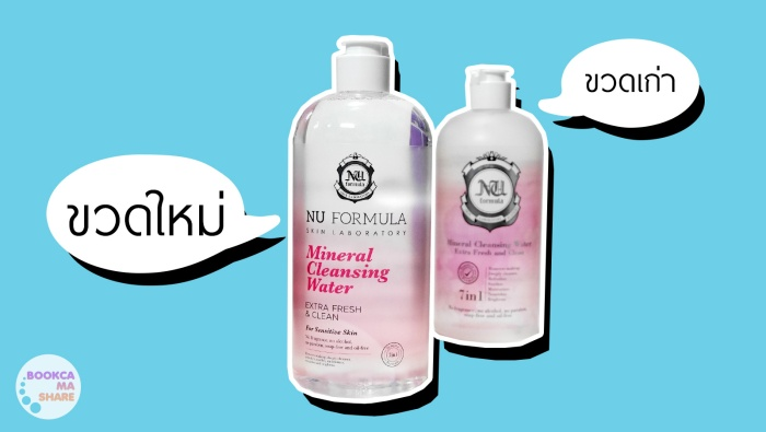nu-fomula-makeup-remover-cleaning-water-foam-review-skincare-jeban-pantip-02