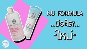 nu-fomula-makeup-remover-cleaning-water-foam-review-skincare-jeban-pantip
