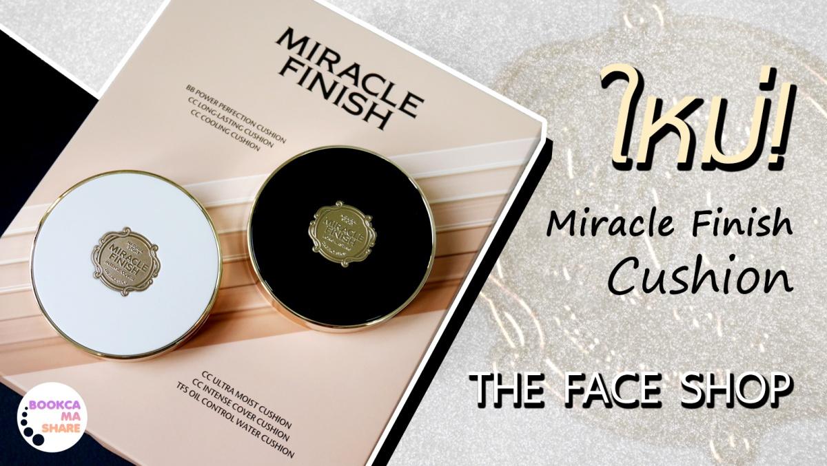 ลองให้ดู Miracle Finish Cushion จาก The Face Shop   รีวิว × ฮาวทู ...