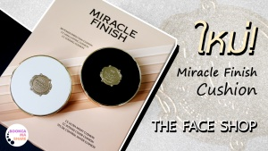 cosmetic-jeban-pantip-the-face-shop-cushion-miracle-finish-make-up