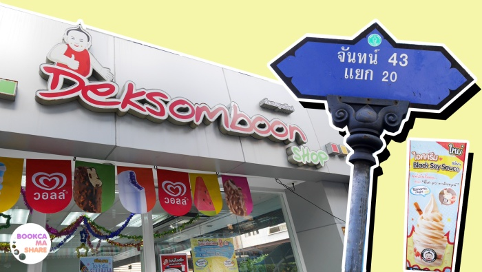 deksomboon-icecream-pantip-wongnai-review-02