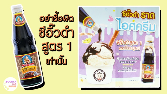 deksomboon-icecream-pantip-wongnai-review-03