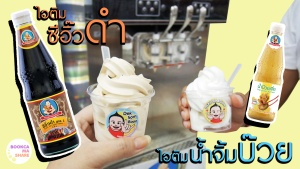 deksomboon-icecream-pantip-wongnai-review