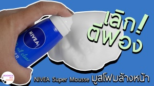 nivea-super-mousse-jeban-pantip-review