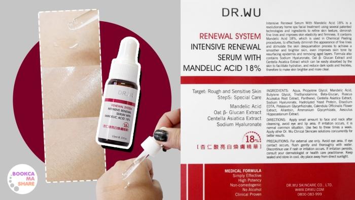 review-skincare-dr-wu-taiwan-jeban-pantip-03