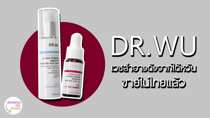 review-skincare-dr-wu-taiwan-jeban-pantip