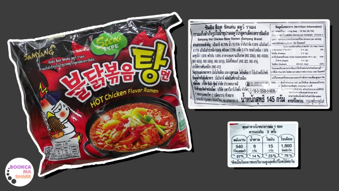 korea-noodle-spraicy-review-3