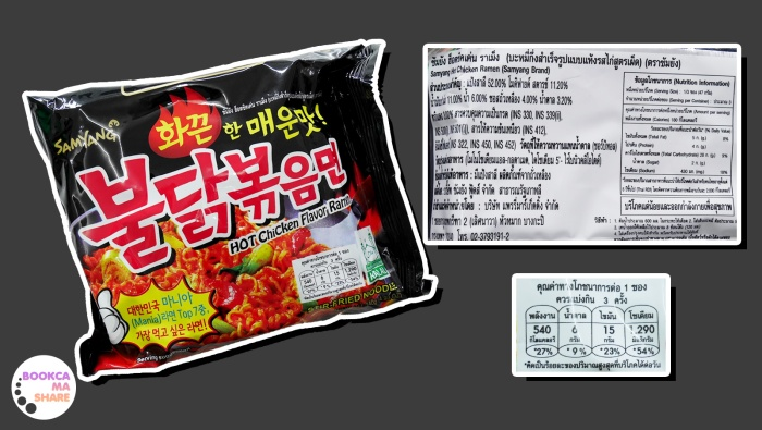 korea-noodle-spraicy-review-4