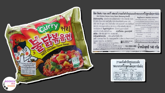 korea-noodle-spraicy-review-5