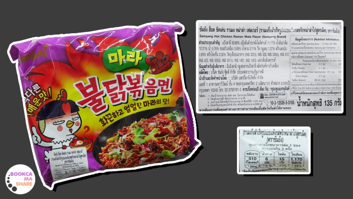 korea-noodle-spraicy-review-6
