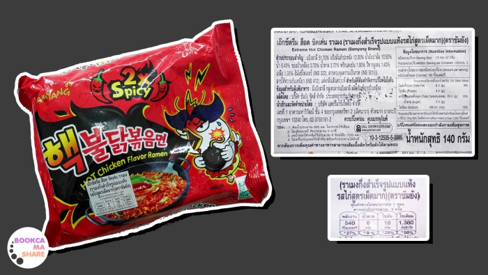korea-noodle-spraicy-review-7