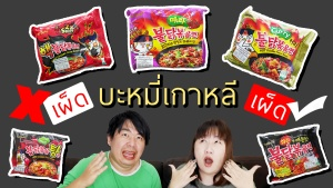 korea-noodle-spraicy-review