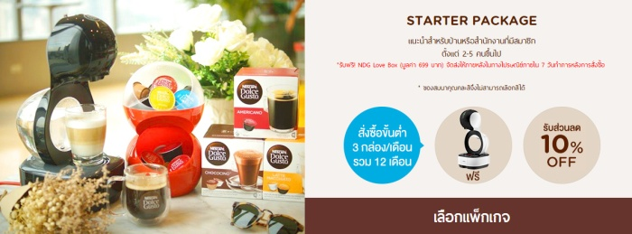 review-pantip-NESCAFE-Dolce-Gusto-starter-package-Lumio-coffe-mechanics-at-home-for-family-00