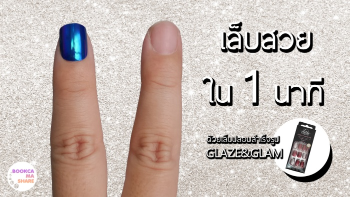 nail-review-jeban-pantip-glaze-and-glam-press-on-manicure