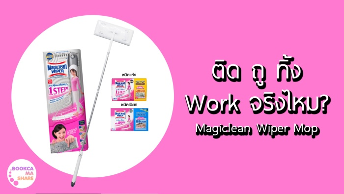 review-Magiclean-Wiper-Mop-home