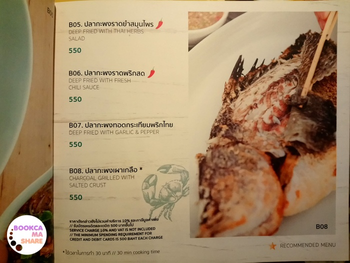 octo-seafood-bar-food-restaurant-pantip-wongnai-review-blog21