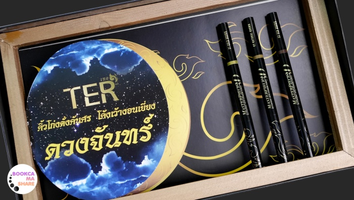 Ter-cosmetic-thai-jeban-pantip-review-MASTERPIECE-3D-WATERPROOF-AUTO-EYEBROW-PENCIL
