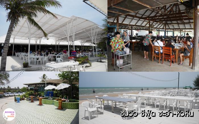 food-review-huahin-chaam-seafood-restaurant-pantip-wongnai-1