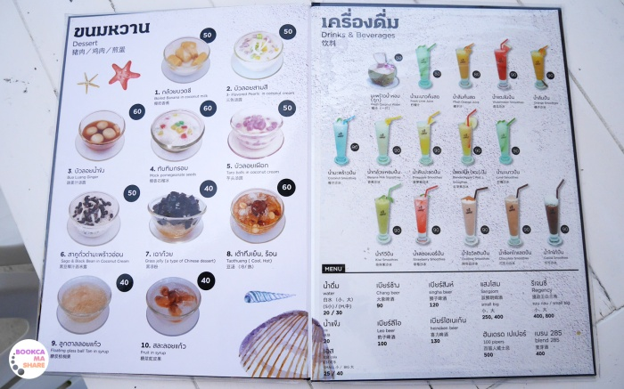 food-review-huahin-chaam-seafood-restaurant-pantip-wongnai-13