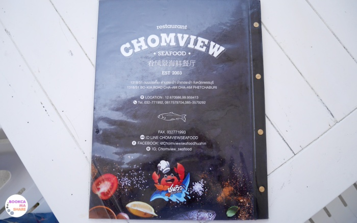food-review-huahin-chaam-seafood-restaurant-pantip-wongnai-14
