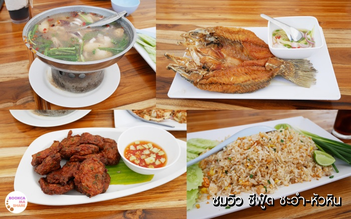 food-review-huahin-chaam-seafood-restaurant-pantip-wongnai-2