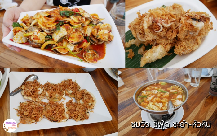 food-review-huahin-chaam-seafood-restaurant-pantip-wongnai-3